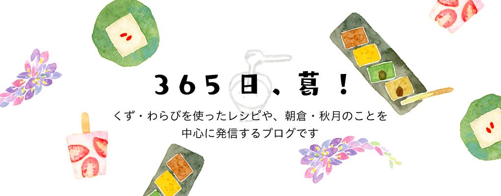 くず・わらびを使ったレシピや、朝倉・秋月のことを中心に発信するブログです