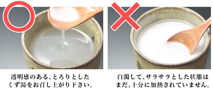 くず湯の作り方注意点