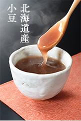くず湯 小豆(あずき)