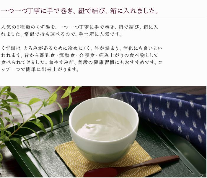 くず湯は とろみがあるために冷めにくく、体が温まり、消化にも良いといわれます。昔から離乳食・流動食・介護食・病み上がりの食べ物として食べられてきました。おやすみ前、普段の健康習慣にもおすすめです。コップ一つで簡単に出来上がります。