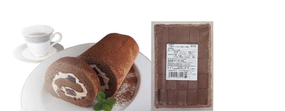 チョコわらび餅25粒